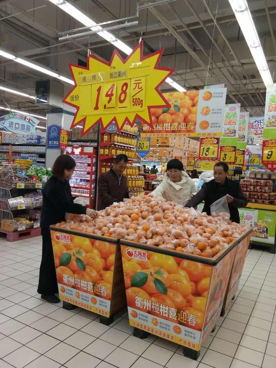 消费者在大润发超市购买爱心椪柑