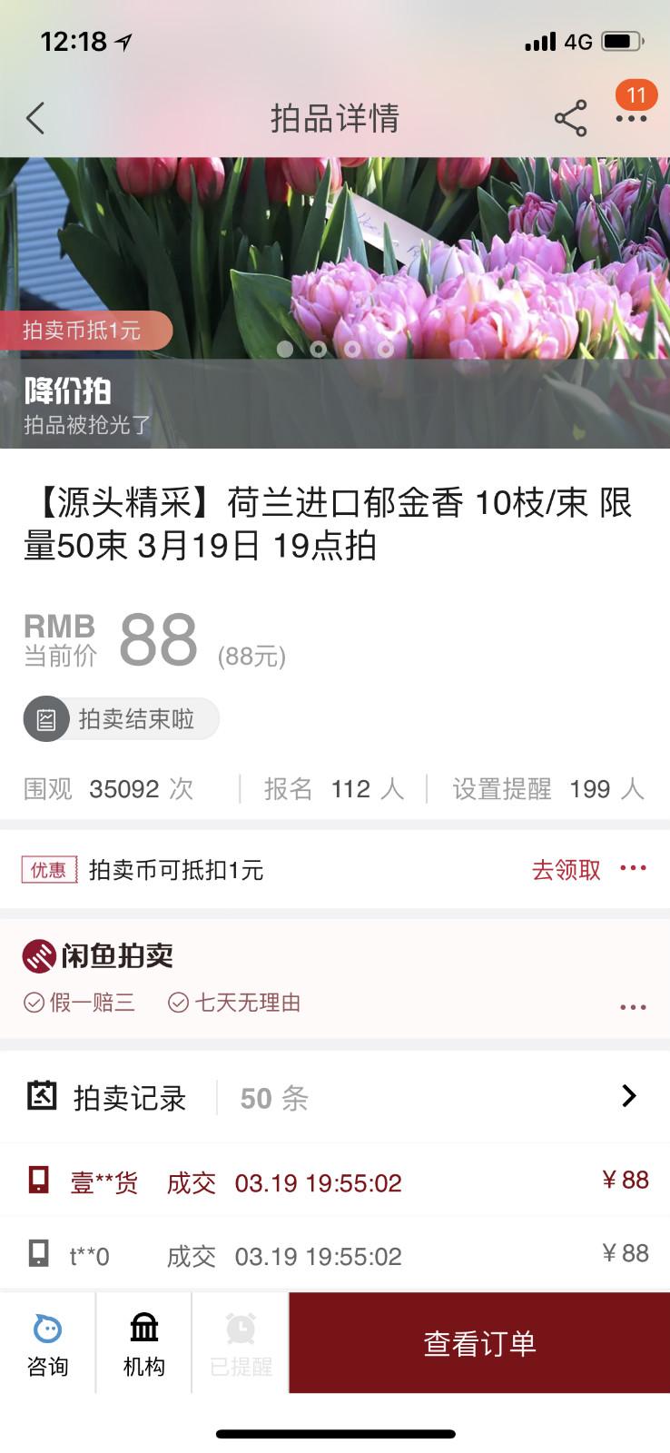 超过三万多人围观_meitu_2