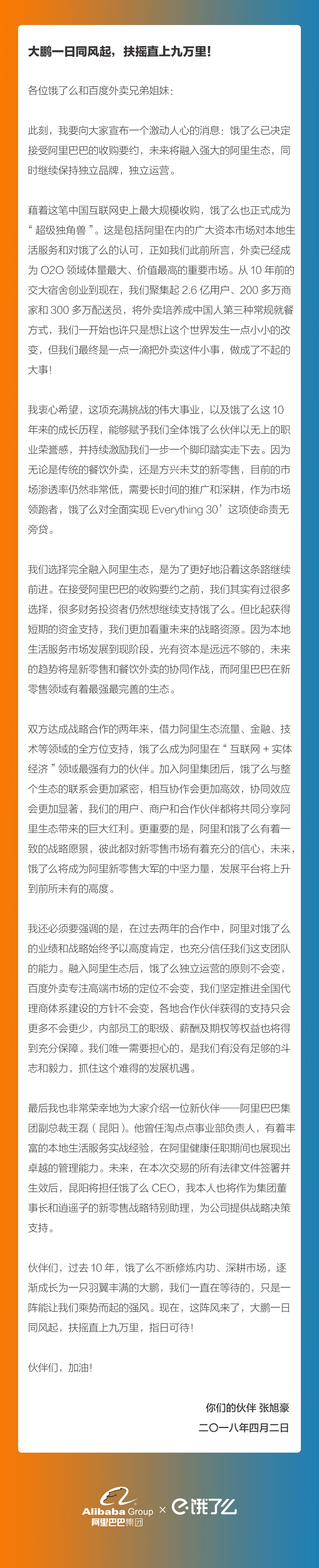10张旭豪员工信全文
