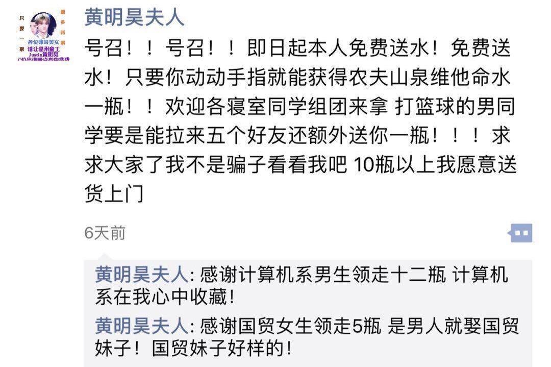 《偶像练习生》粉丝抢购农夫山泉维他命水