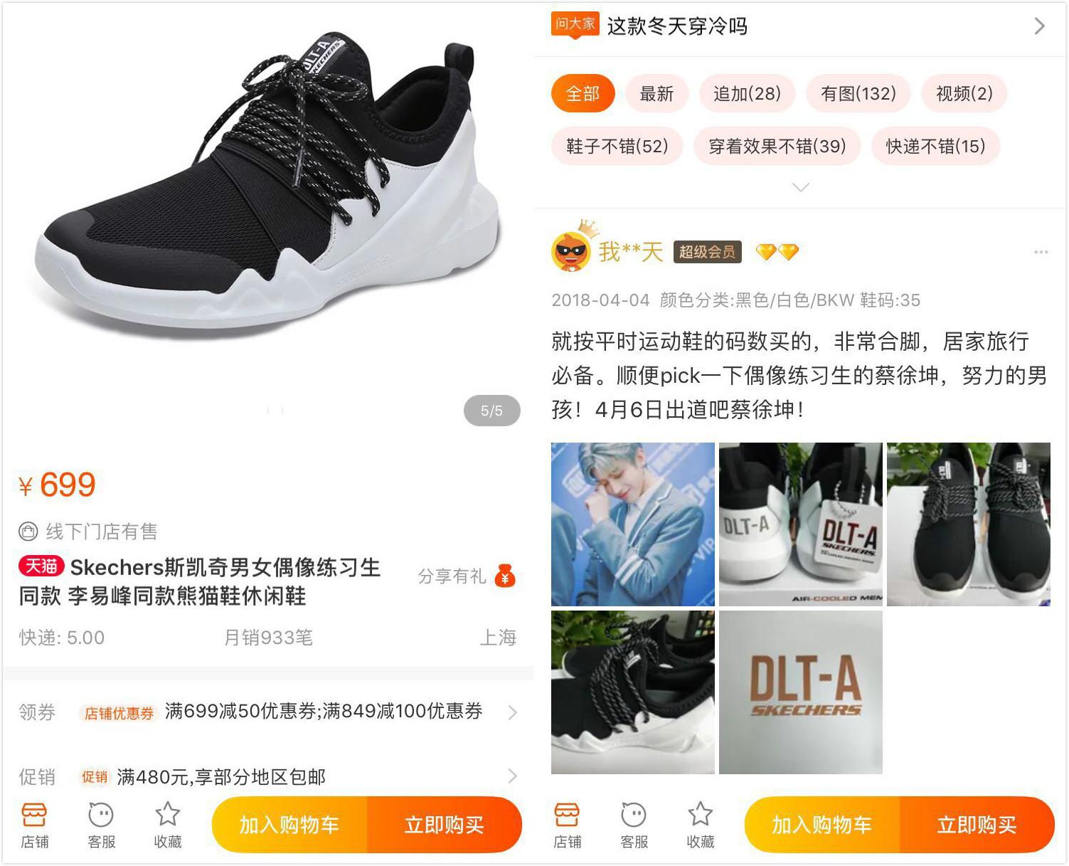 699元的同款运动鞋,粉丝购买后还在评论区为偶像宣传