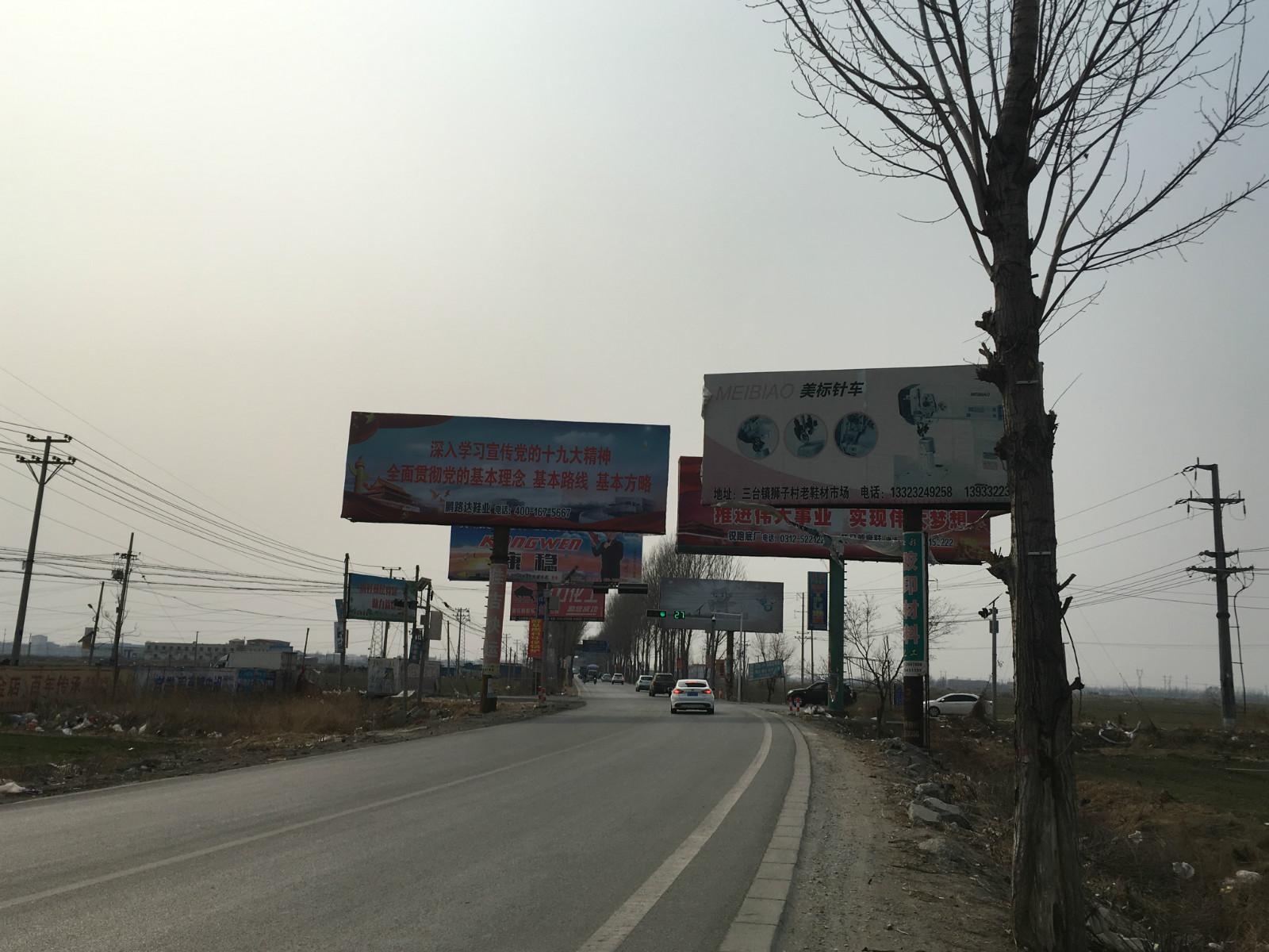 安新县去往三台镇的道路_meitu_3