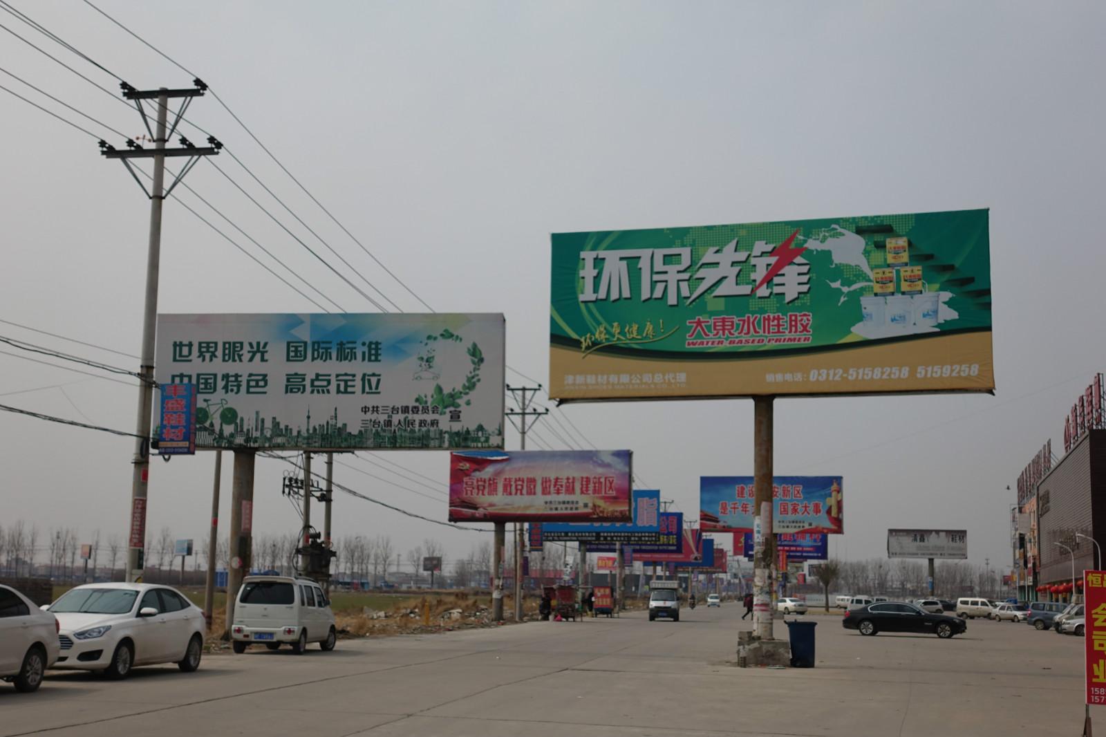 道路上铺天盖地的广告牌_meitu_4