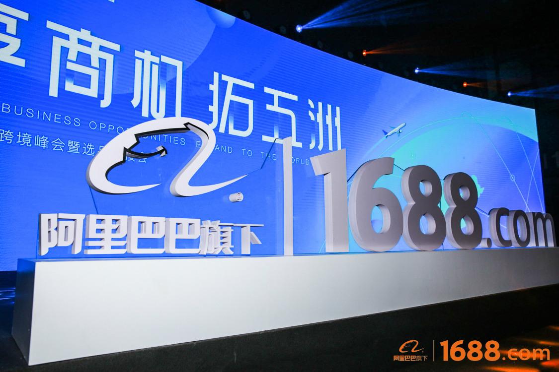 1688是阿里巴巴旗下中国内贸业务平台,旨在为国内中小企业打造数字商业基础设施_meitu_3