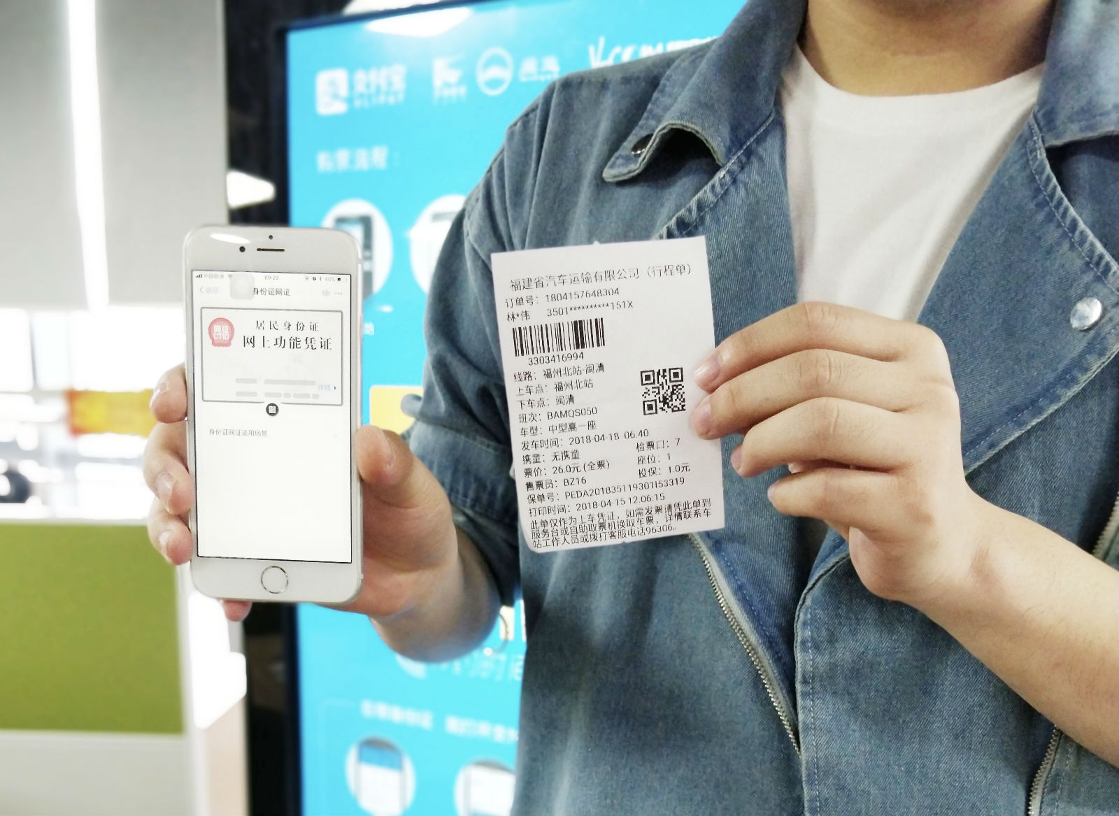 """福州汽车北站,一位旅客在支付宝里用""""网证""""买到了汽车票。_meitu_4"""