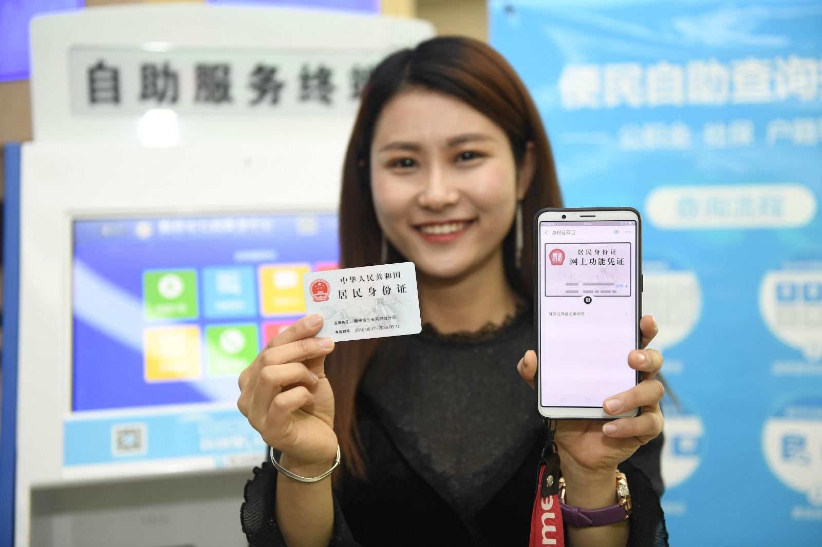 """在浙江衢州办事大厅,市民蒋女士成了首位在支付宝里尝鲜""""网证""""的人_meitu_6"""