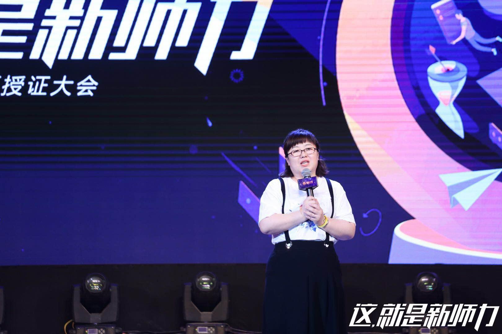 谭小目在2018淘宝大学讲师授证大会上