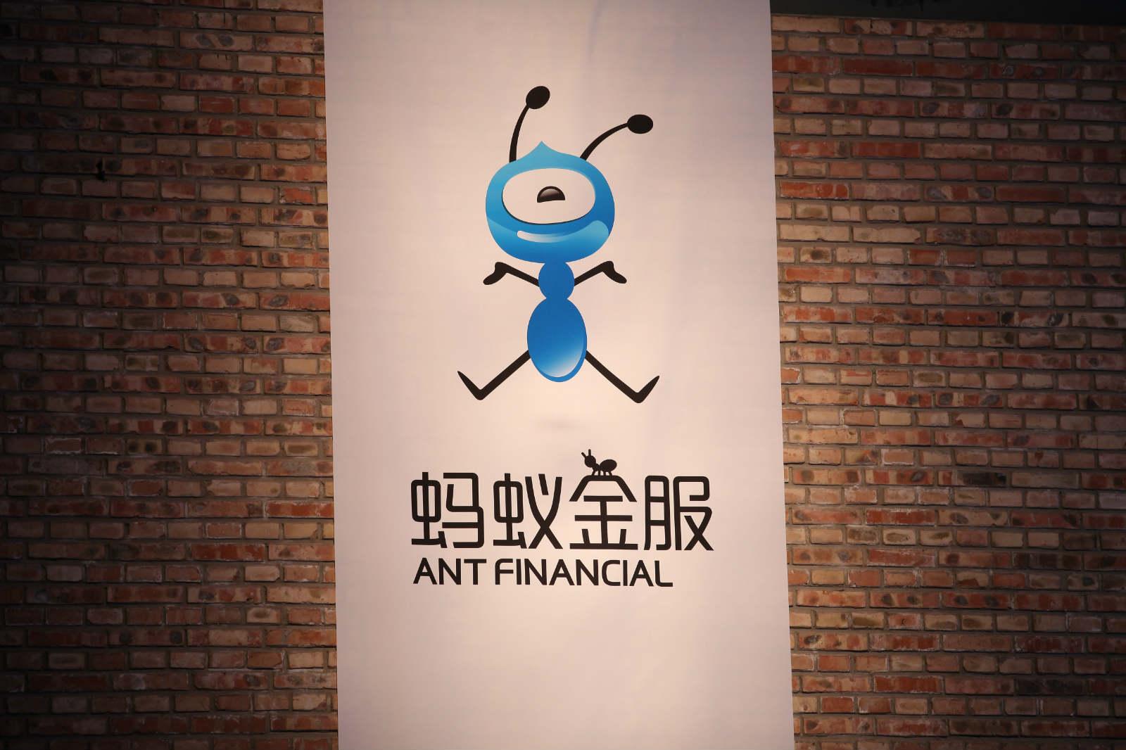 蚂蚁金服成立(logo)_meitu_3