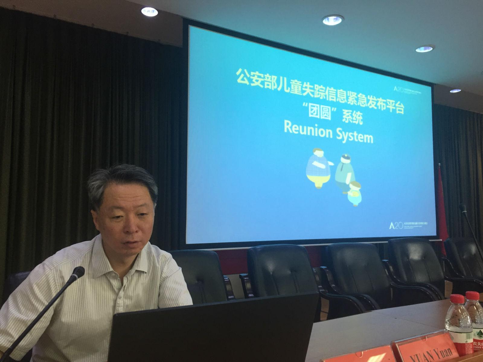 公安部刑侦局打拐办处长尹国海向14国警官介绍团圆系统_meitu_8