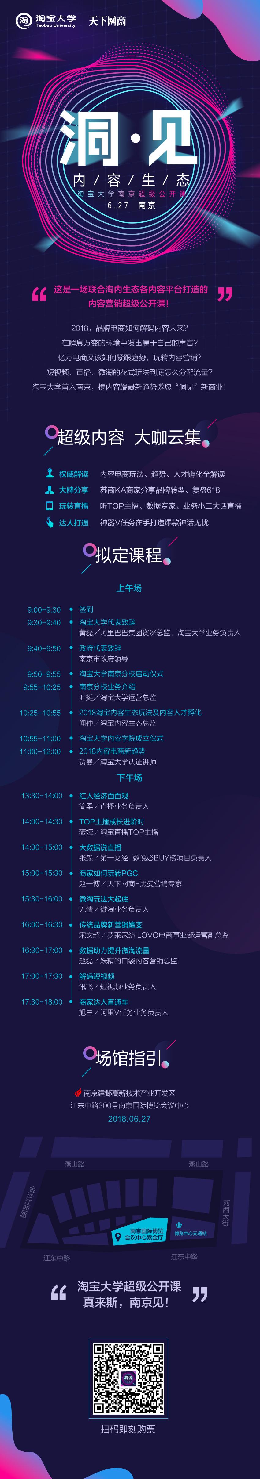 160612洞·见 内容生态 淘宝大学南京超级公开课