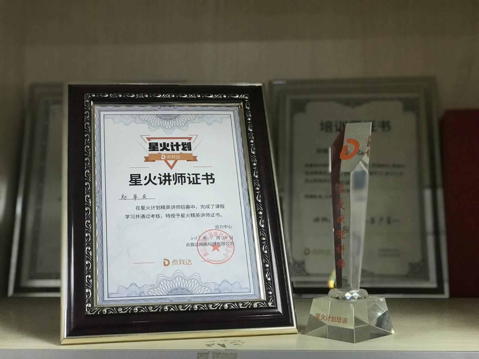 赵军辉在2017年获得星火讲师证书_meitu_10