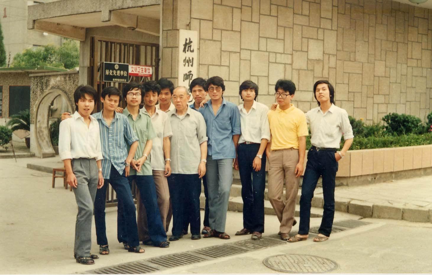 图片2  1987年夏,马云(左二)与外语系李增荣教授(左六)及同学在文一路校区门口合影