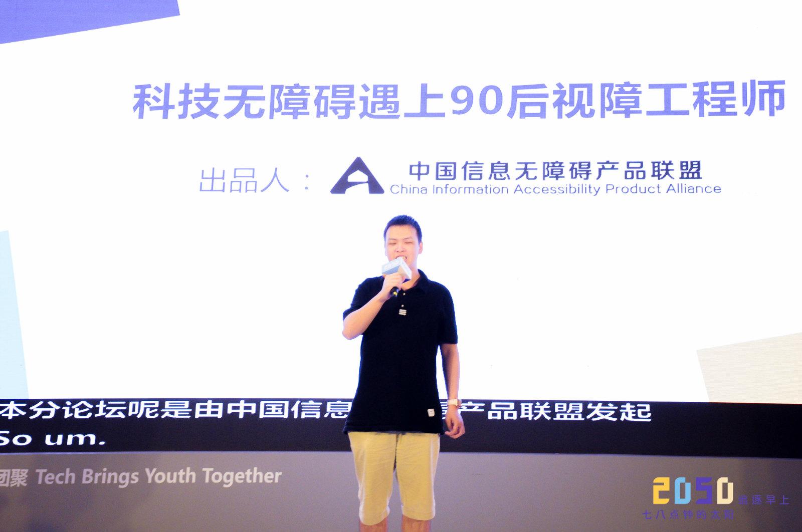"""2050大会,沈广荣主持""""科技无障碍遇上90后视障工程师""""分论坛_meitu_16"""