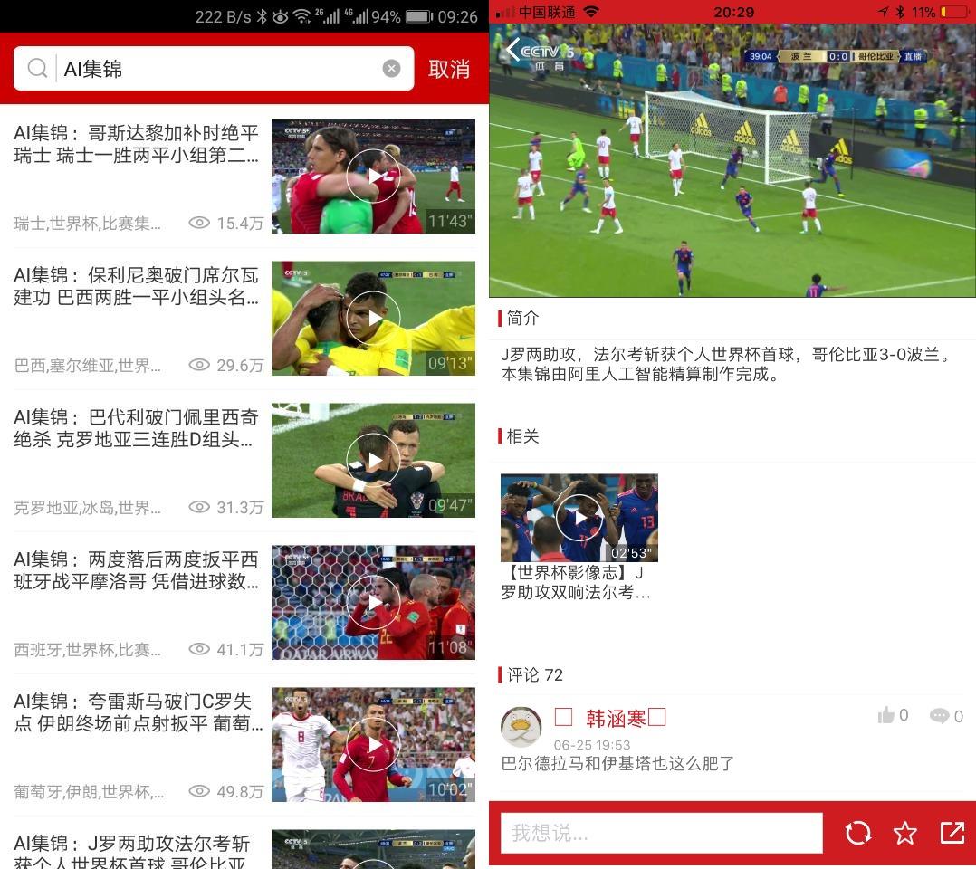 央视CCTV-5 CCTV5移动客户端设立了AI剪辑内容专区