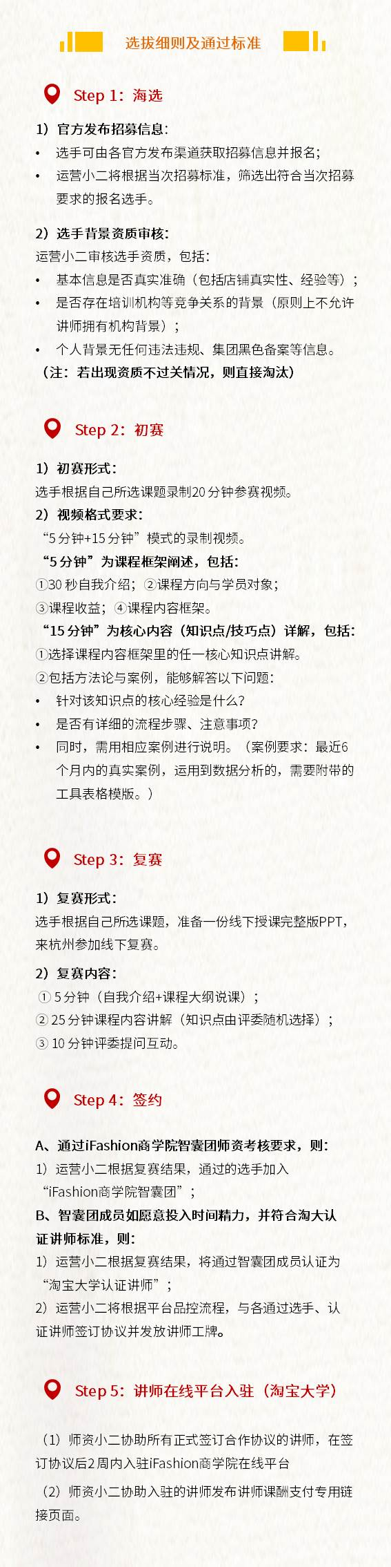 智囊团招募page2