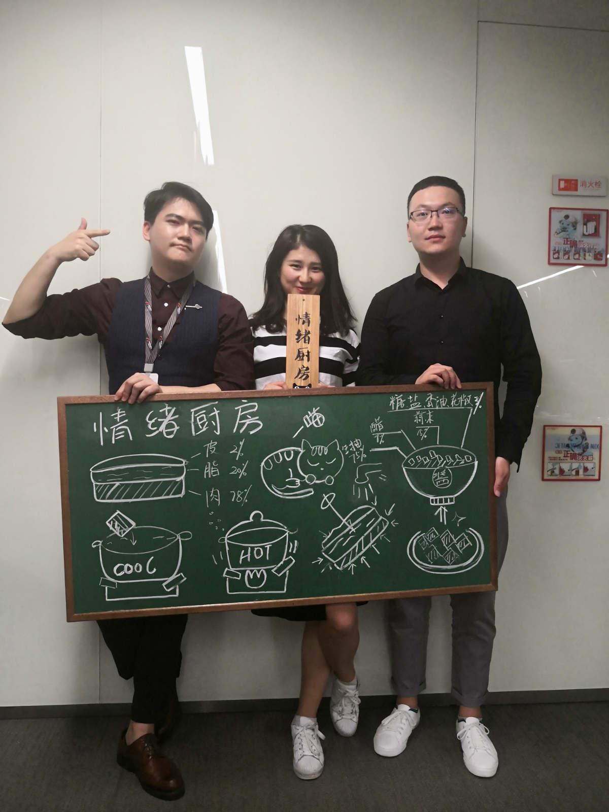 《情绪厨房》团队_meitu_5