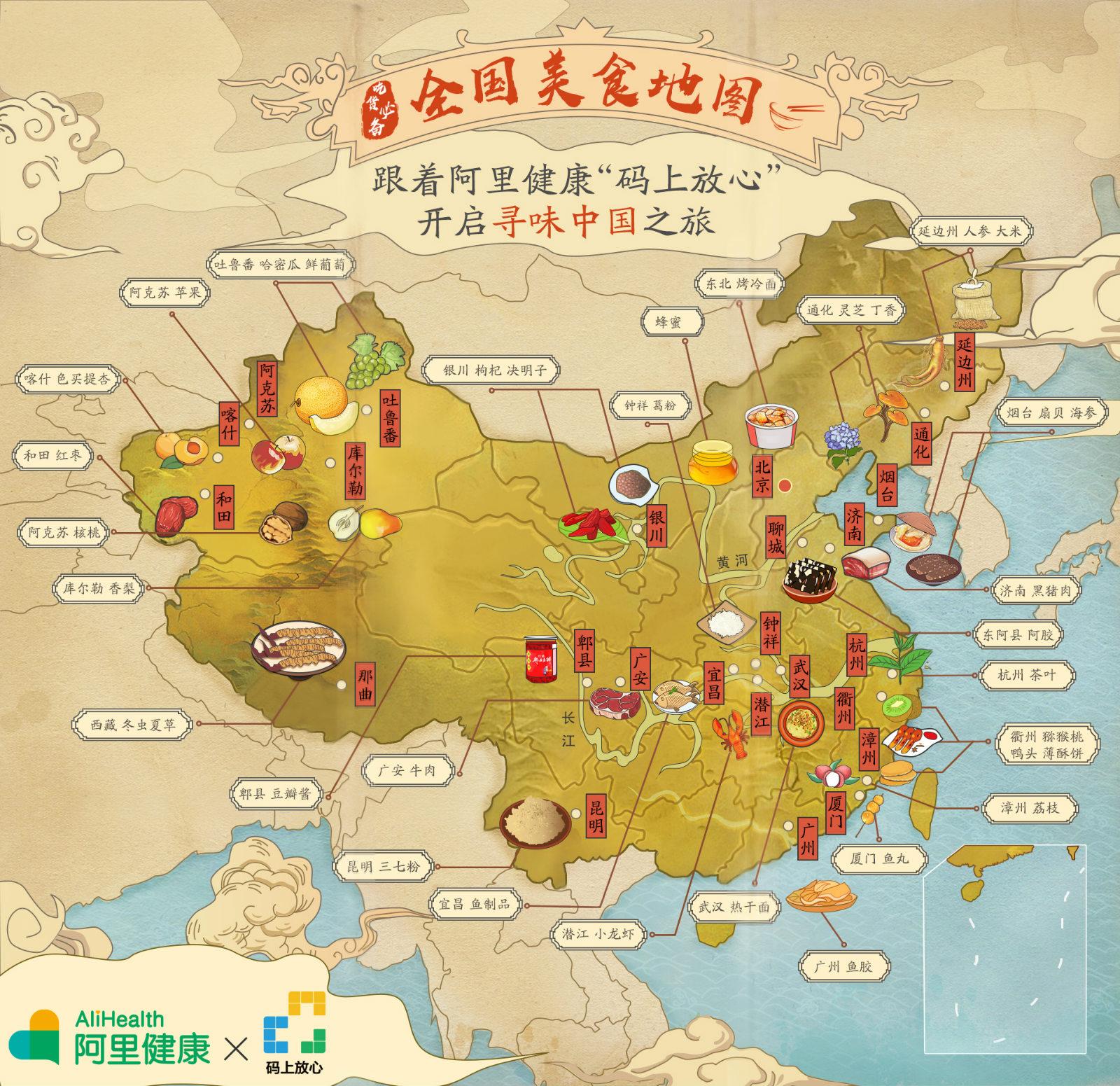 中国美食地图_meitu_6