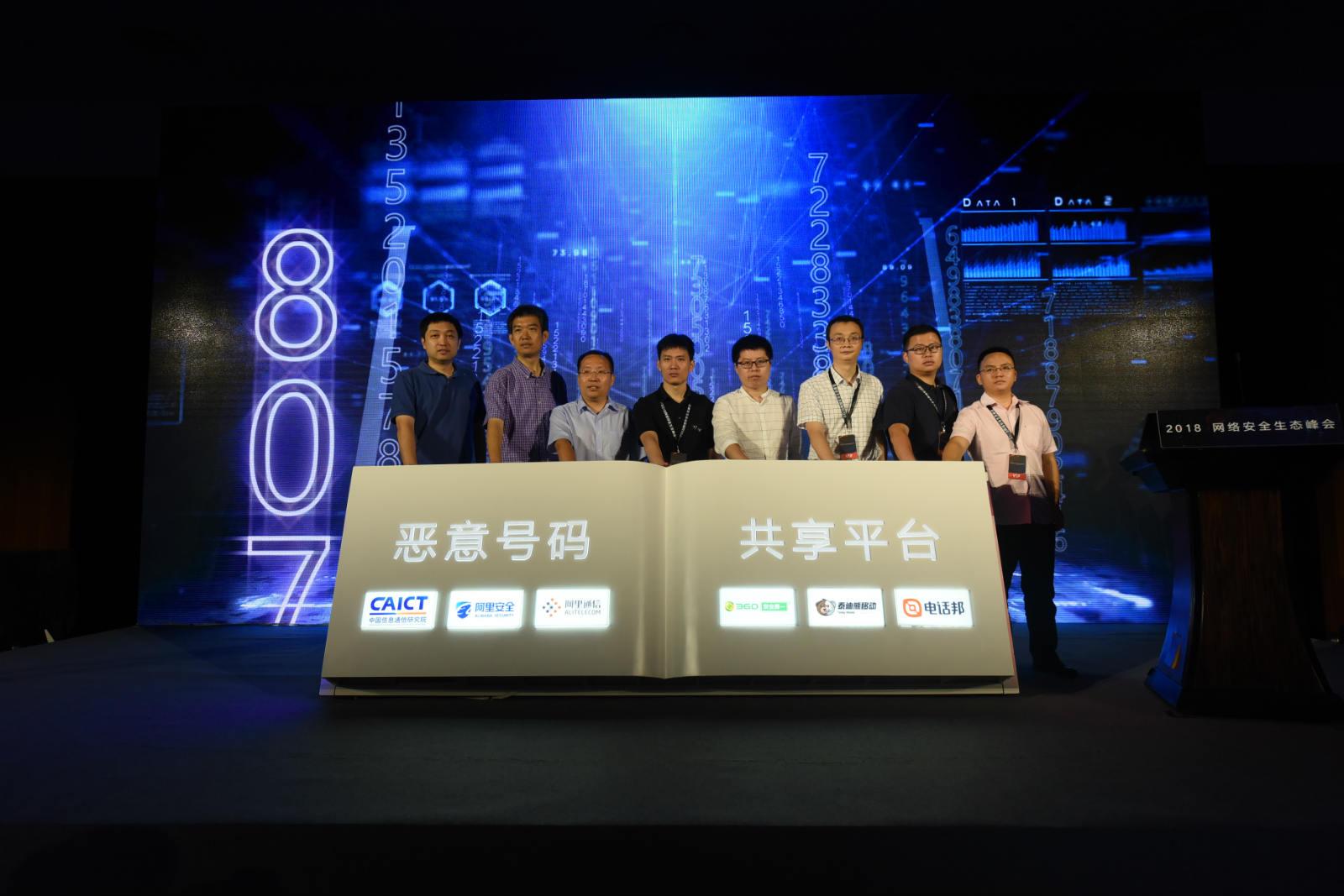 8月22日上午,中国信息通信研究院、码号服务推进组、阿里巴巴、中国电信、奇虎360、泰迪熊和电话邦等企业共建的国内首个恶意号码共享平台正式启动。_meitu_17