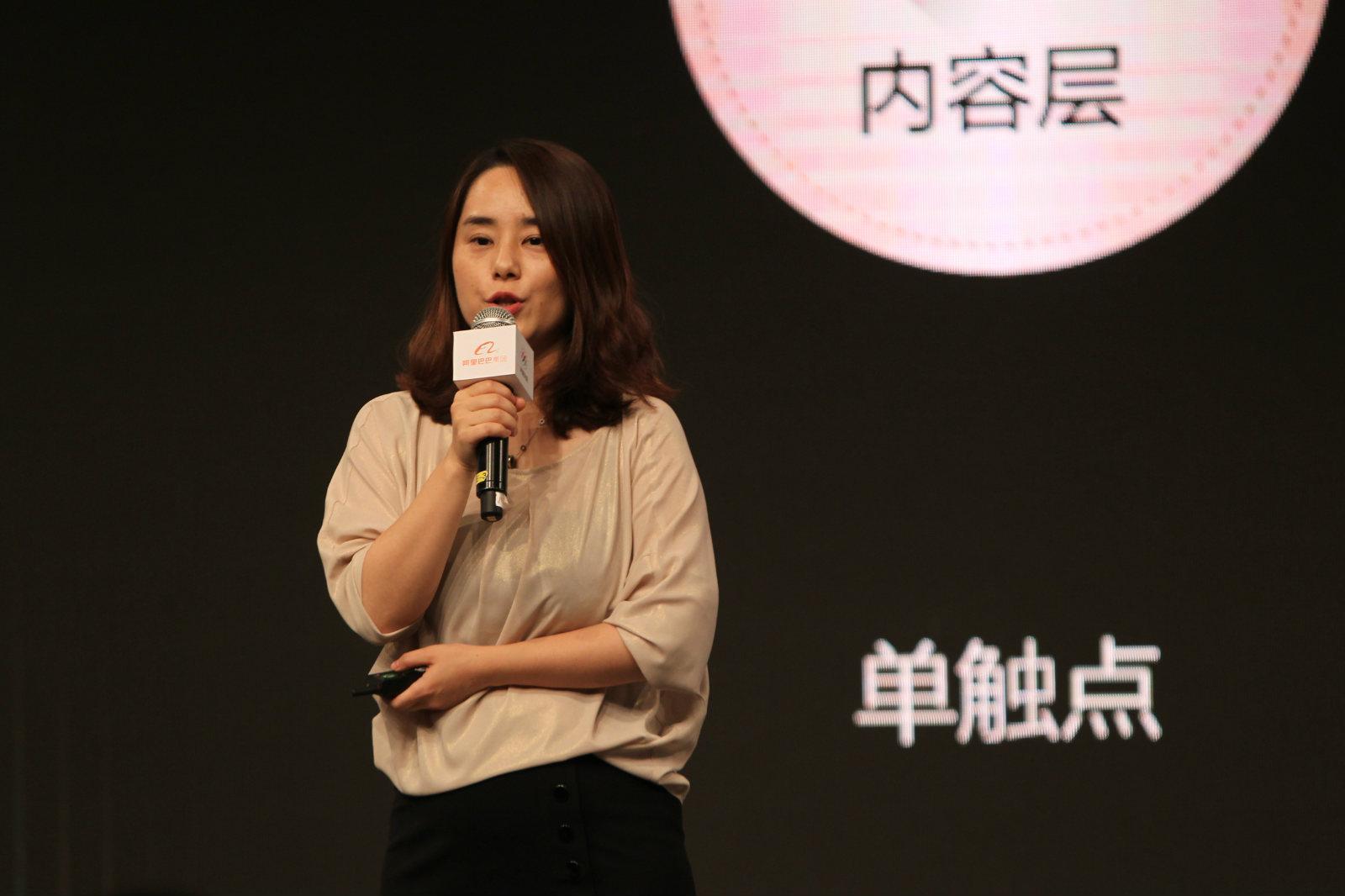 阿里妈妈全域媒体业务中心产品策划总监姚瑶_meitu_16
