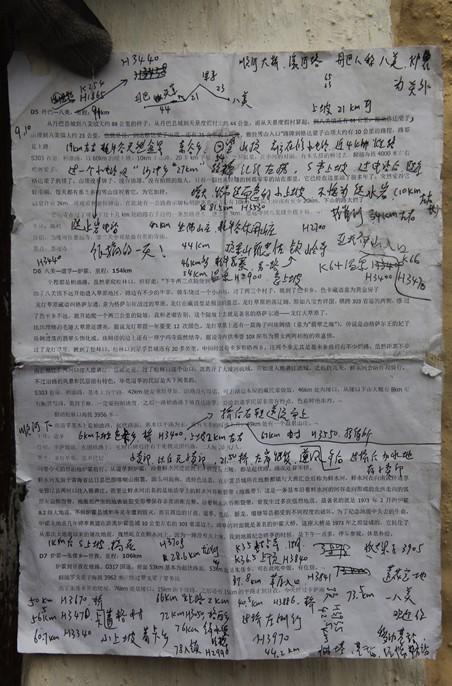 """10年送3万人骑川藏线,成都小哥辞职进藏写攻略,被奉为""""圣经""""插图2"""