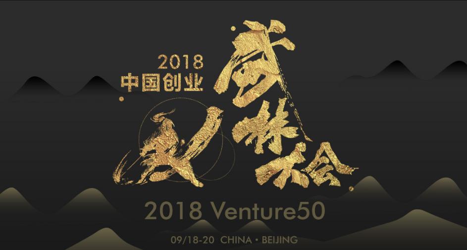 180913_2018中国创业武林大会会前新闻稿 封面图