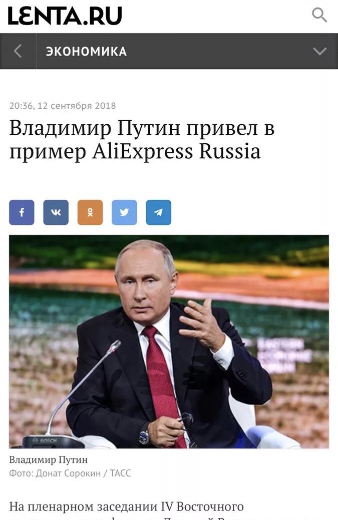 """图说:在9月12日东方经济论坛全体会议上,俄罗斯总统普京特别提到了阿里巴巴与俄三巨头成立合资公司的消息,强调此举是中俄两国深化共建""""一带一路""""和欧亚经济联盟对接的高效合作成果。"""