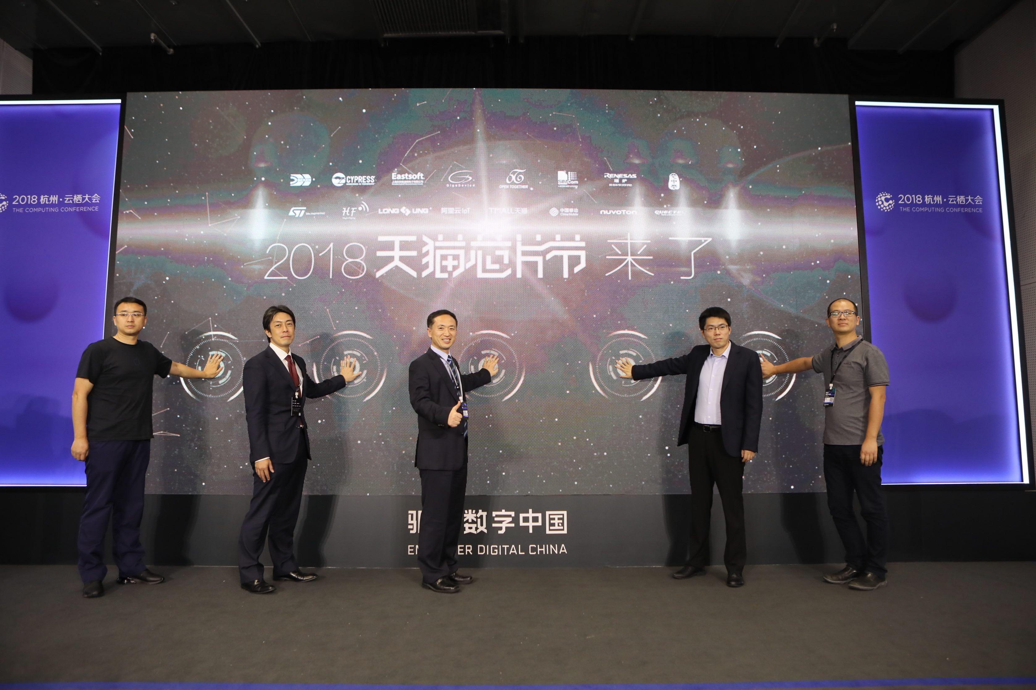 阿里云IoT携手天猫举办芯片节
