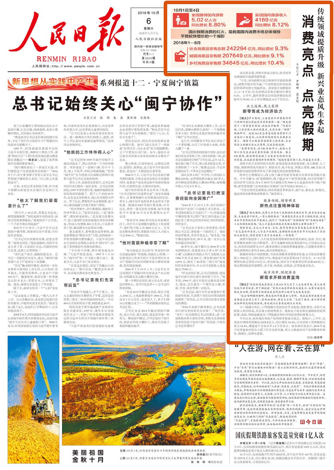 (新闻图2)人民日报指出阿里新零售助力新经济_meitu_2