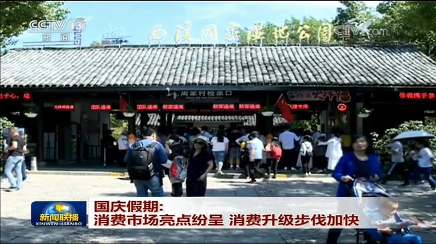 (新闻图3)央视《新闻联播》关注阿里旗下飞猪未来景区_meitu_3