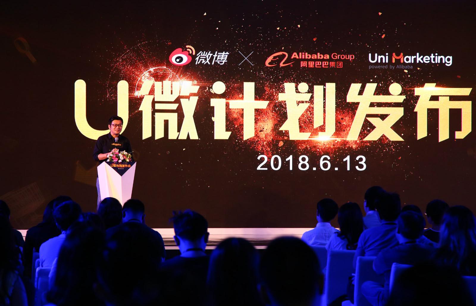 2018年6月13日,U微计划发布