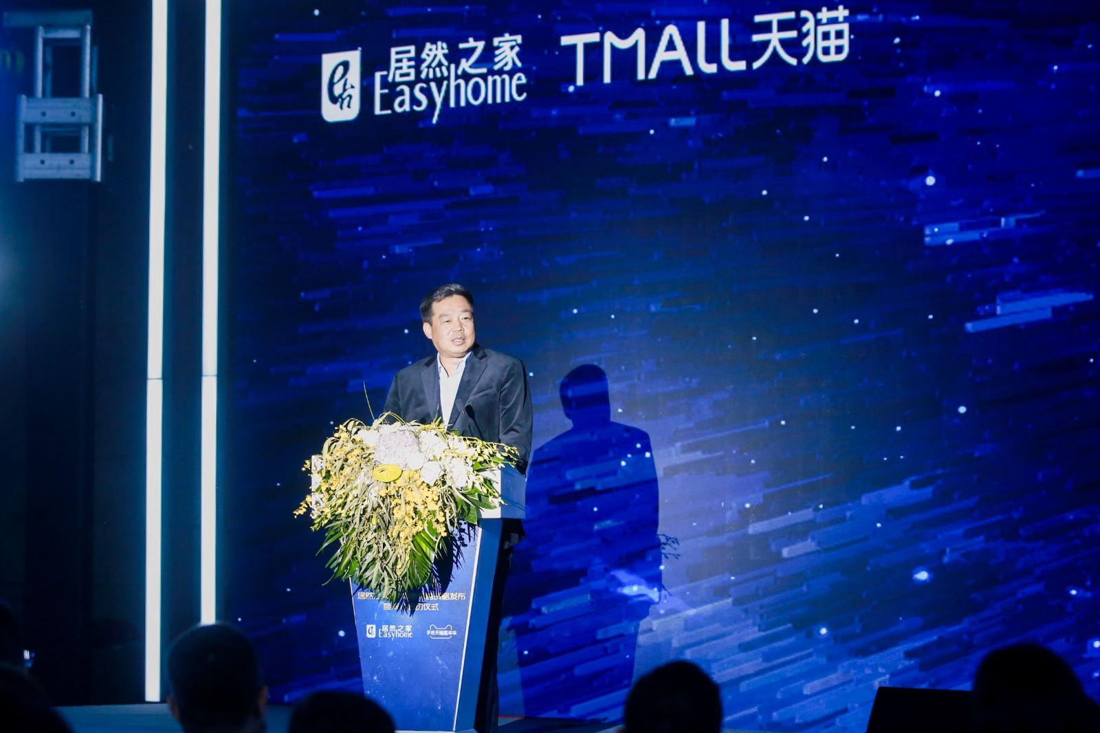 北京居然之家投资控股集团董事长汪林朋讲话_meitu_5