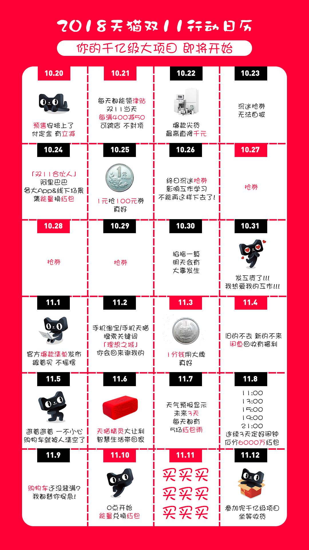【图片-新媒体】2018天猫双11行动日历