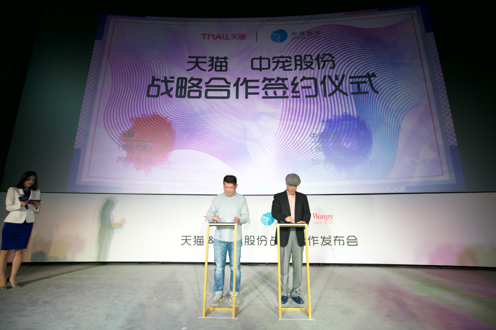 中宠股份与天猫在杭州召开战略合作发布会_meitu_16