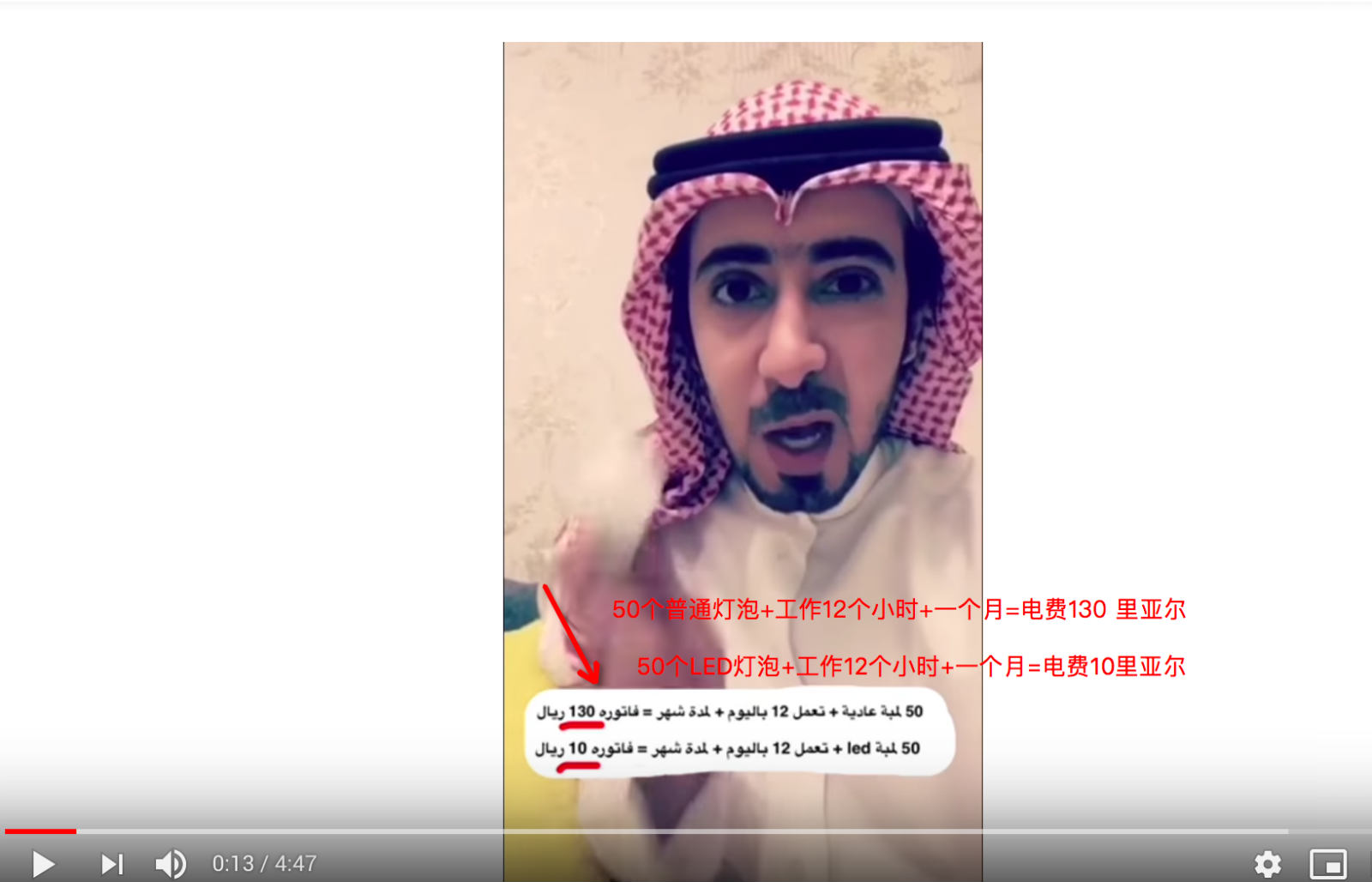 沙特小哥拿中国节能灯泡PK普通灯泡_meitu_4