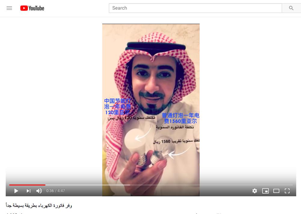 沙特小哥在Youtube上讲解速卖通上买的中国节能灯泡有多省电