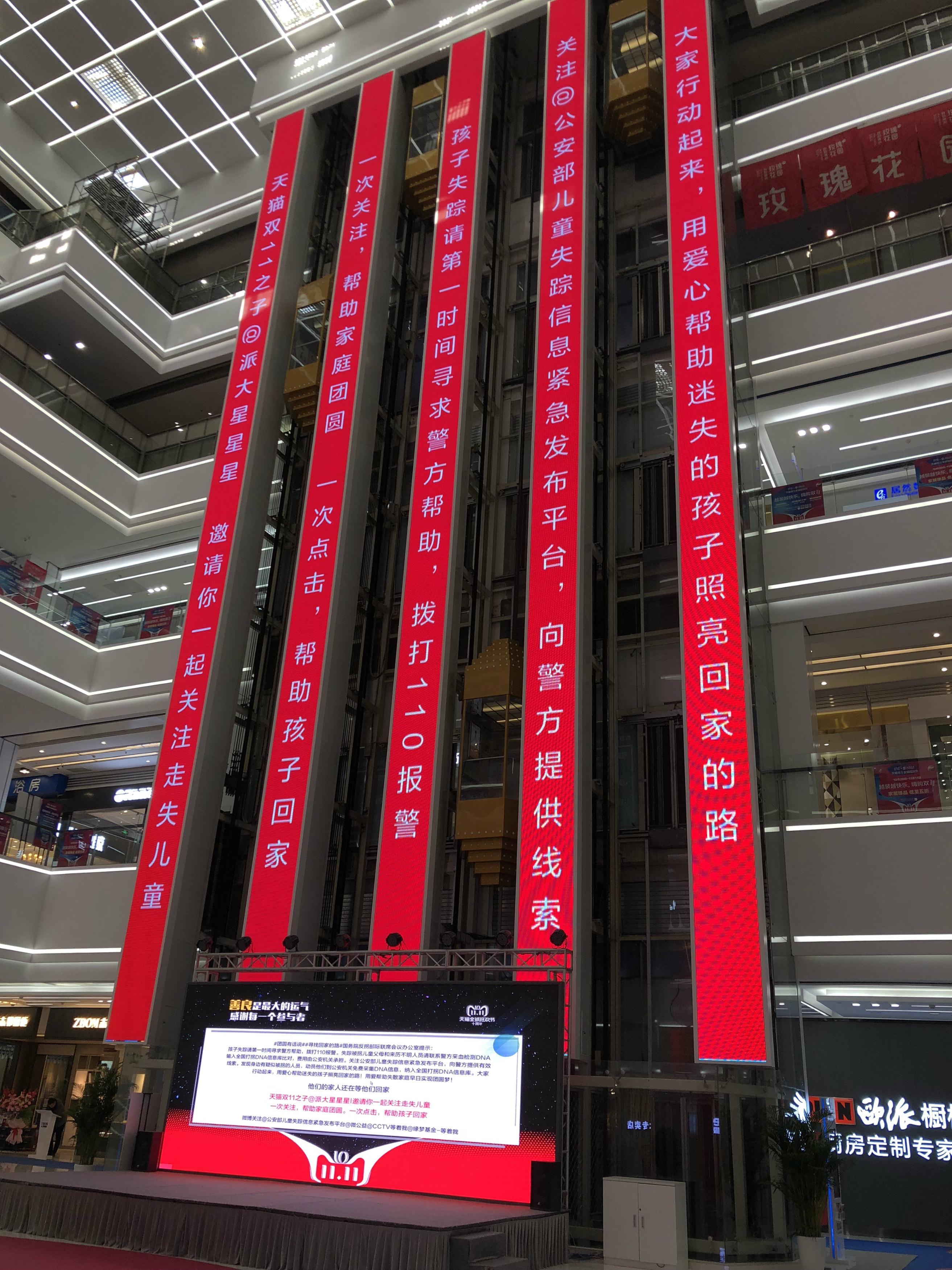 居然之家天猫新零售智慧生活馆的百米挑高电子屏助力走失儿童宣导