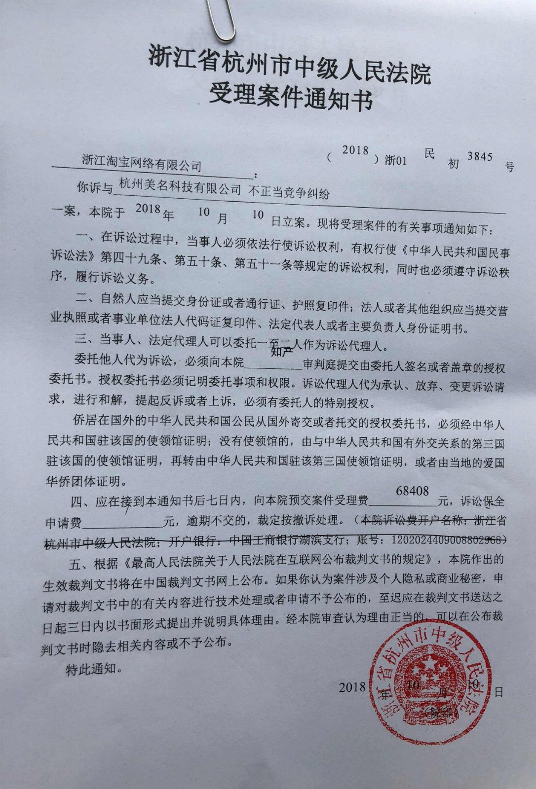 """资料图片:10月10日,阿里起诉""""美丽啪""""平台在杭州市中级人民法院正式立案。_meitu_2"""