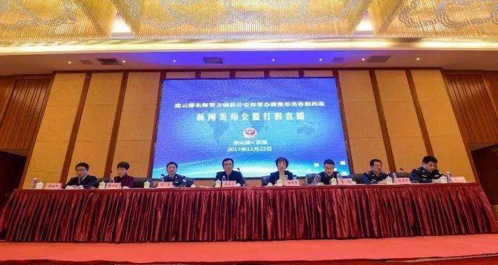 11月22日上午,连云港警方会同阿里巴巴集团在东海县召开新闻发布会,通报此案有关情况。