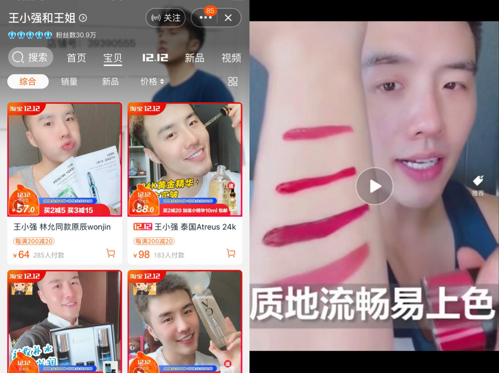 """图3 在""""王小强和王姐""""的淘宝店里,几乎所有宝贝的详情页短视频都是店主王小强自己拍摄的_meitu_2"""