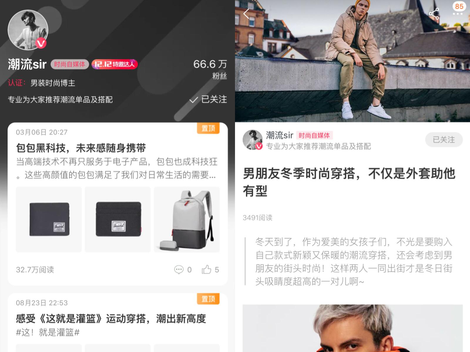 图4 达人在微淘上可以发布图文内容,分享自己的时尚经_meitu_1