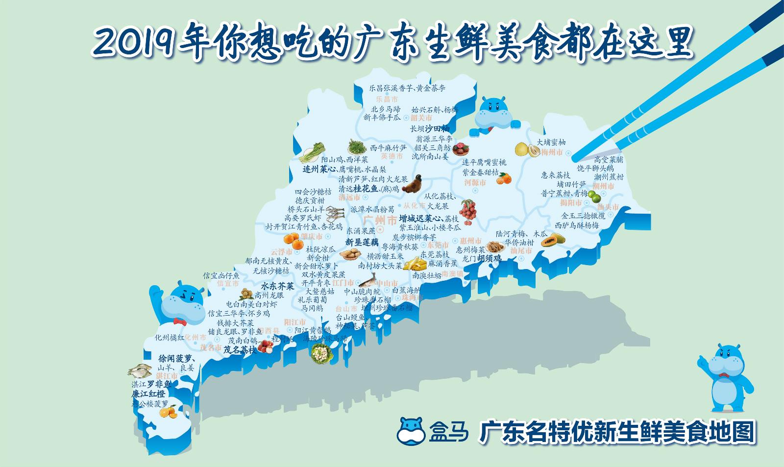 盒马广东生鲜美食地图_meitu_9