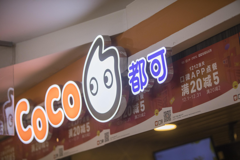 CoCo奶茶全国3500家门店均可实现手机点单。