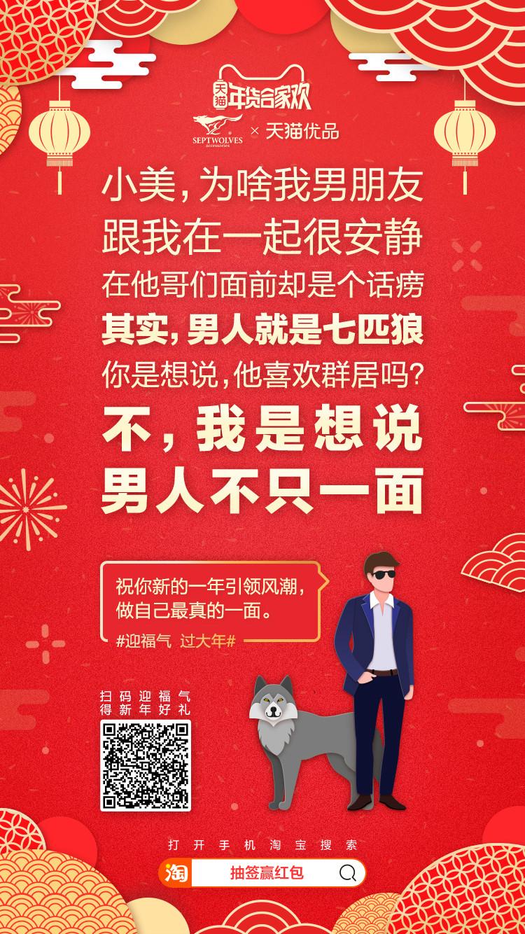 品牌联合海报-39-七匹狼_meitu_1