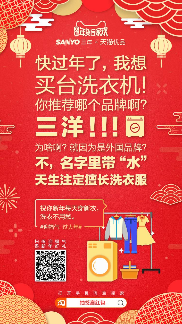 品牌联合海报-14-三洋_meitu_2
