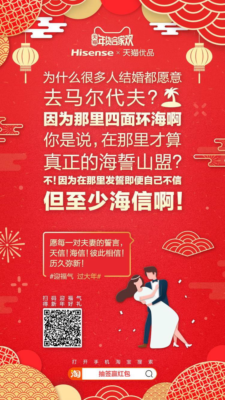 品牌联合海报-7-海信_meitu_3