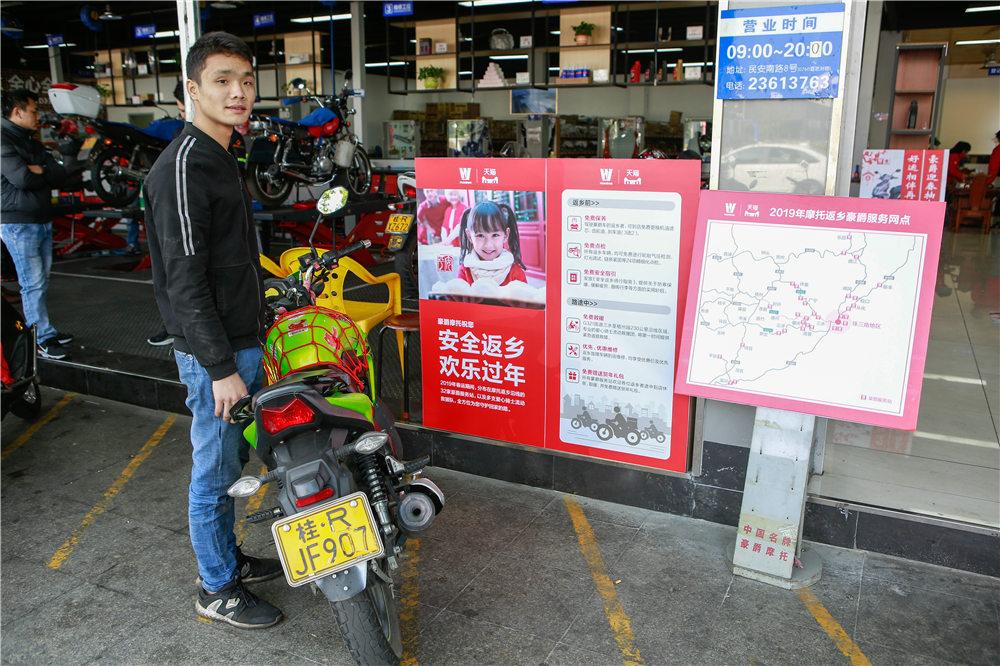 天猫&豪爵暖心驿站为摩托返乡人员免费检修车辆_meitu_2
