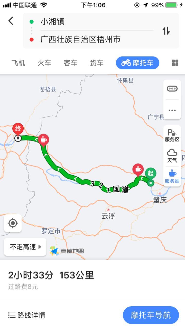高德地图摩托车导航为用户提供沿途服务站提示