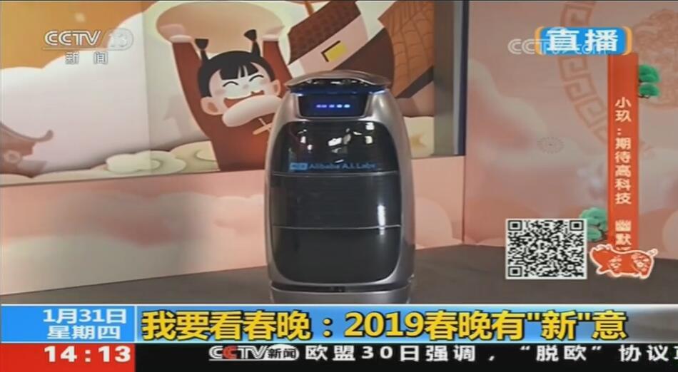 """阿里人工智能实验室研发的机器人""""天猫精灵福袋""""在央视春晚彩排直播中与真人搭档主持出镜"""