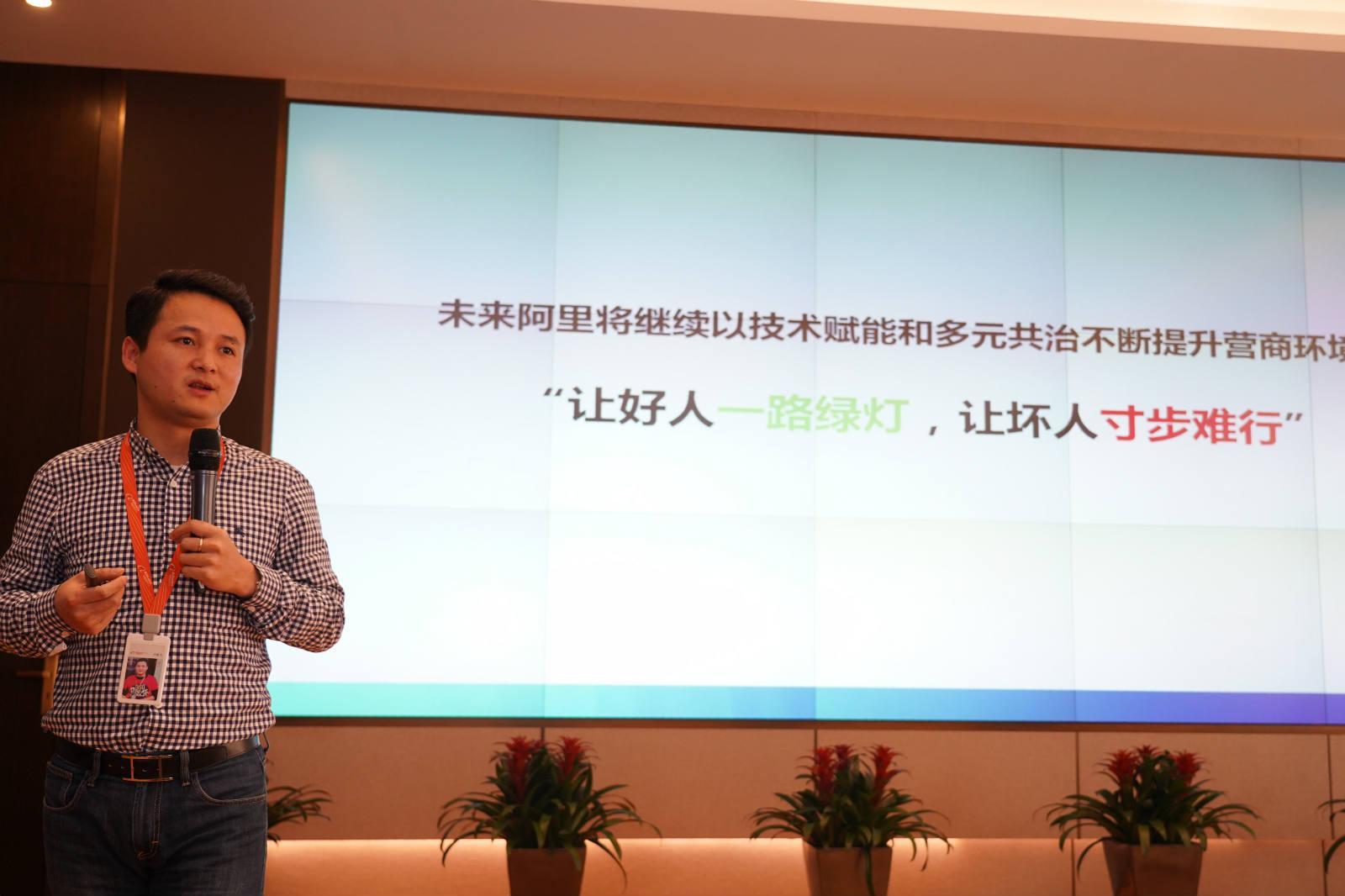 """图说:阿里巴巴风险治理总监叶智飞表示,不断提升网络营商环境,""""让好人一路绿灯、让坏人寸步难行""""。_meitu_8"""