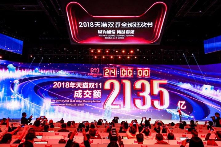 2018年天猫双11总成交额2135亿元_meitu_10